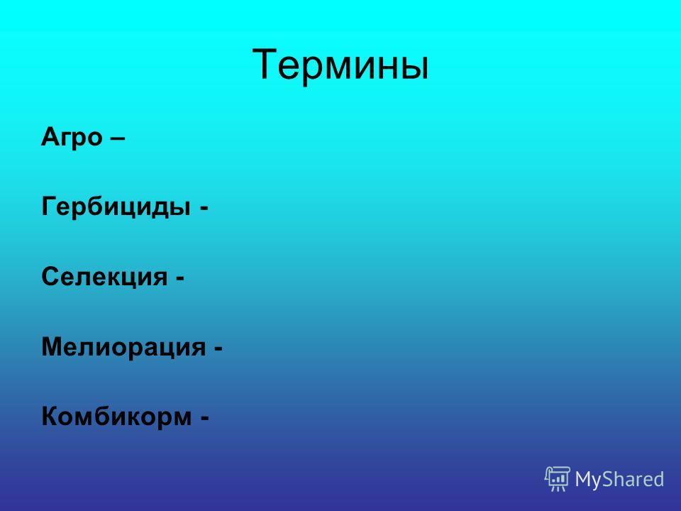 Термины Агро – Гербициды - Селекция - Мелиорация - Комбикорм -