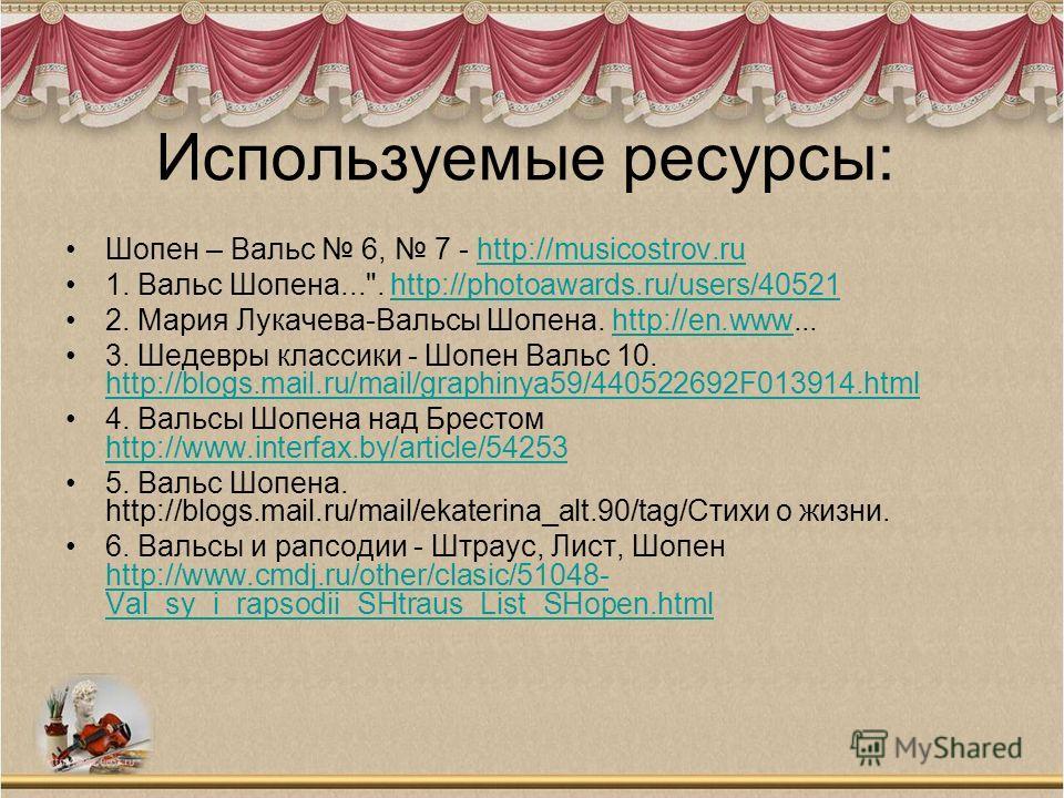 Используемые ресурсы: Шопен – Вальс 6, 7 - http://musicostrov.ruhttp://musicostrov.ru 1. Вальс Шопена...