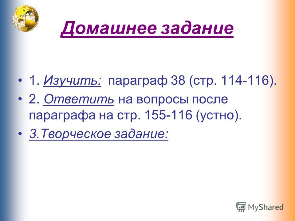 Домашнее задание 1. Изучить: параграф 38 (стр. 114-116). 2. Ответить на вопросы после параграфа на стр. 155-116 (устно). 3.Творческое задание: