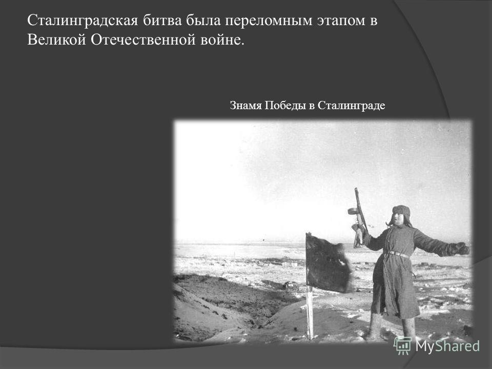 Сталинградская битва была переломным этапом в Великой Отечественной войне. Знамя Победы в Сталинграде