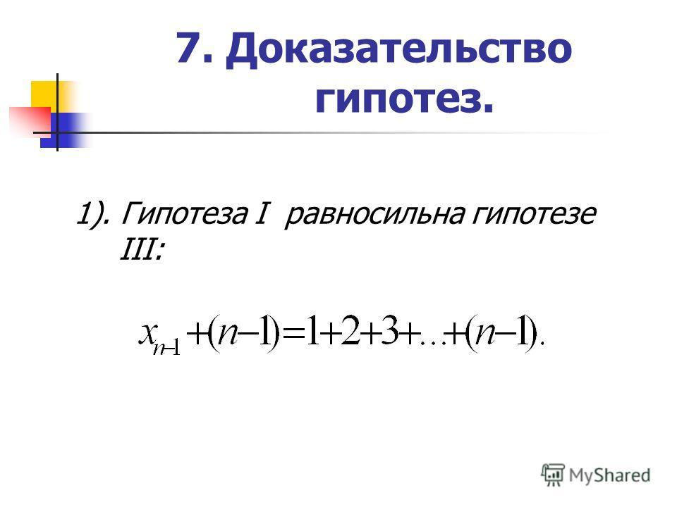 7. Доказательство гипотез. 1). Гипотеза I равносильна гипотезе III: