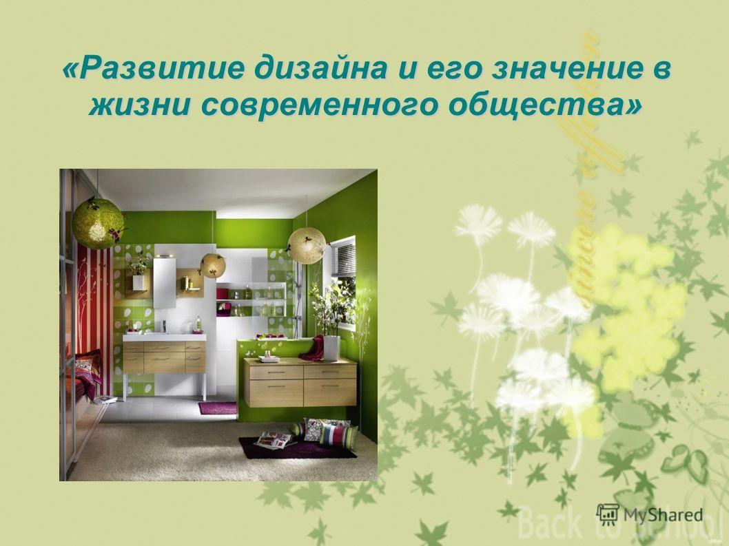 «Развитие дизайна и его значение в жизни современного общества»