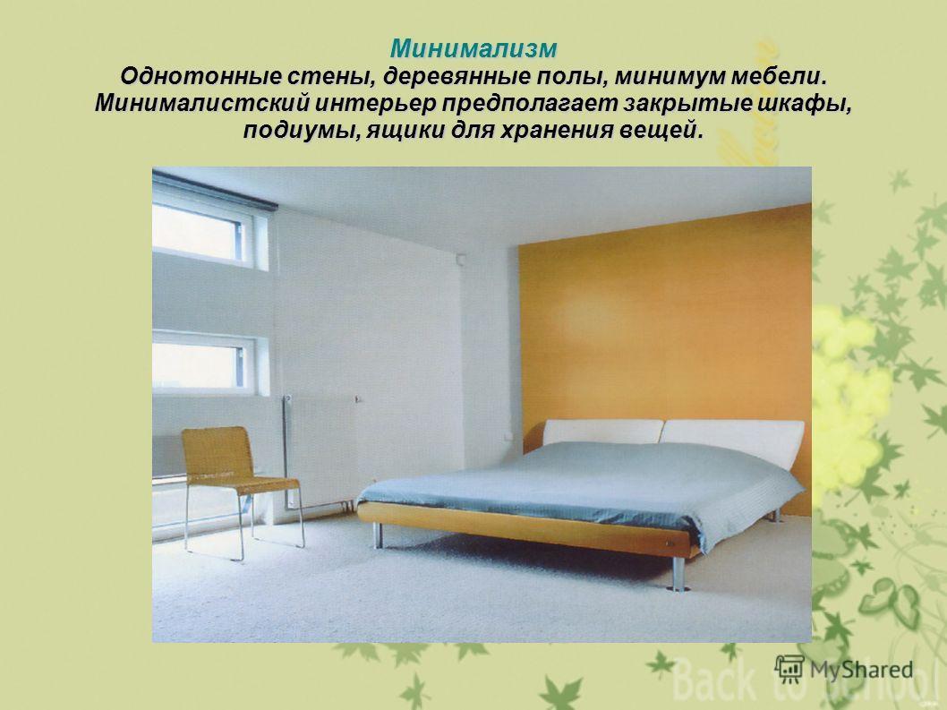 Минимализм Однотонные стены, деревянные полы, минимум мебели. Минималистский интерьер предполагает закрытые шкафы, подиумы, ящики для хранения вещей.