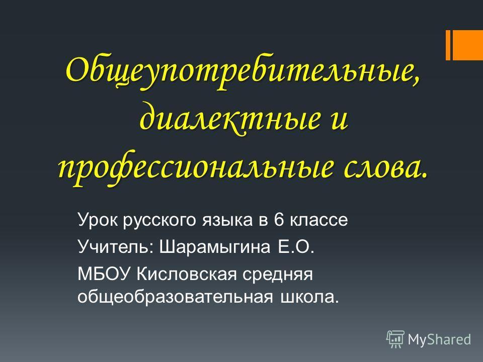 Реферат на тему диалектные словари русского языка 2178