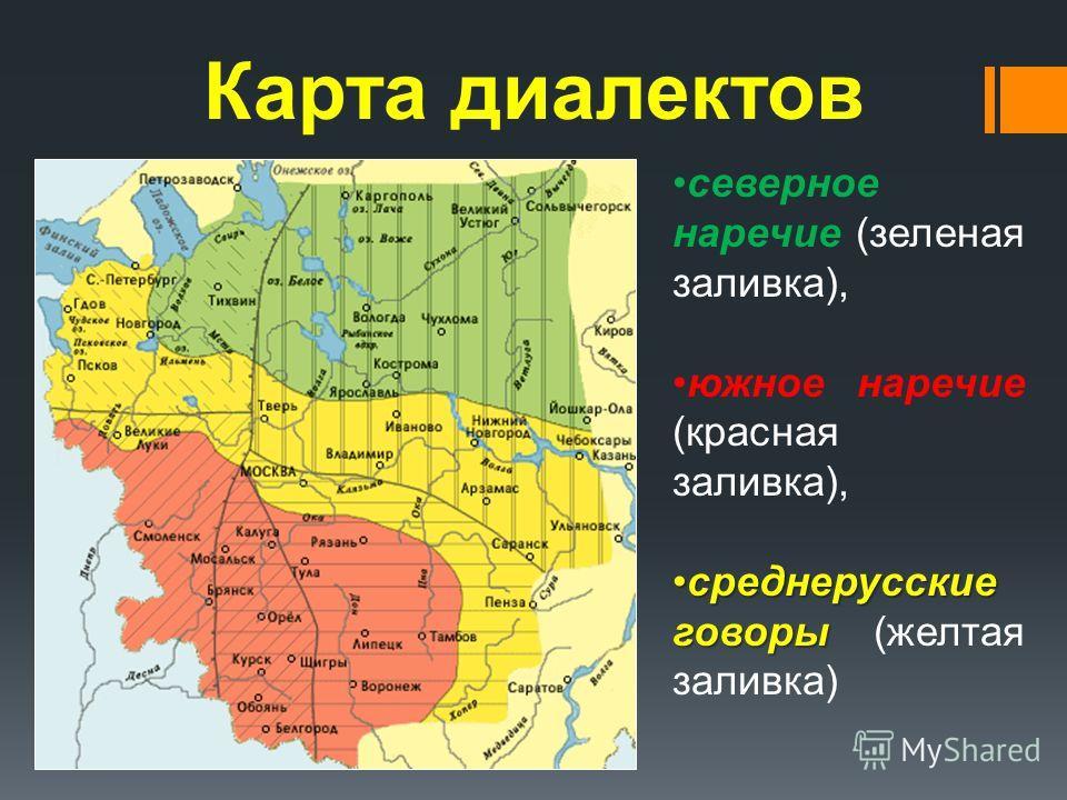Карта диалектов северное наречие (зеленая заливка), южное наречие (красная заливка), среднерусские говорысреднерусские говоры (желтая заливка)