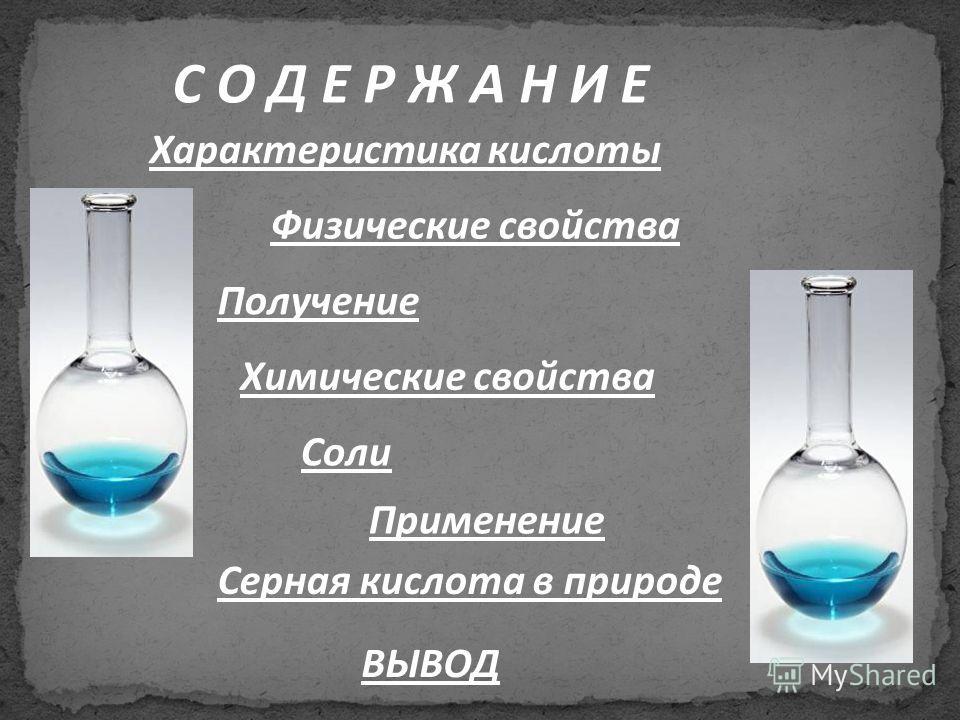 Характеристика кислоты Получение Химические свойства Соли Применение ВЫВОД Серная кислота в природе С О Д Е Р Ж А Н И Е Физические свойства
