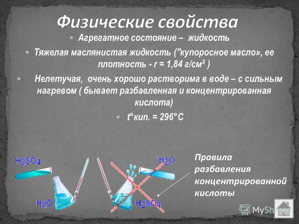 Агрегатное состояние – жидкость Тяжелая маслянистая жидкость (
