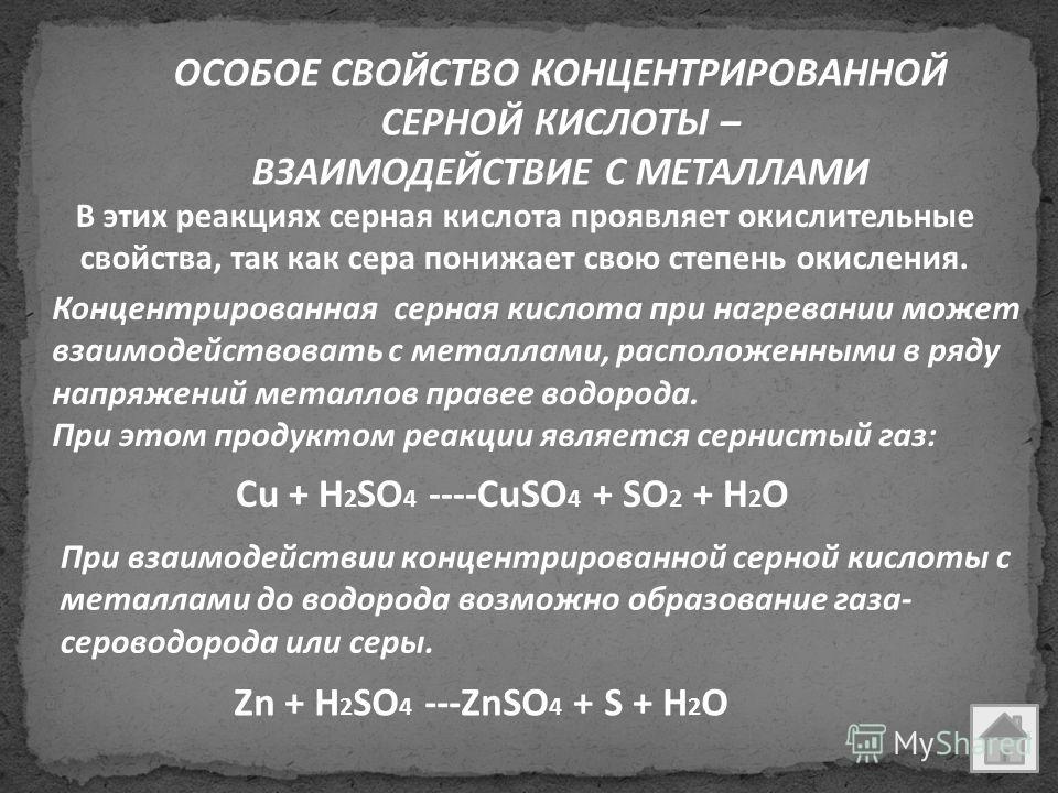 ОСОБОЕ СВОЙСТВО КОНЦЕНТРИРОВАННОЙ СЕРНОЙ КИСЛОТЫ – ВЗАИМОДЕЙСТВИЕ С МЕТАЛЛАМИ При взаимодействии концентрированной серной кислоты с металлами до водорода возможно образование газа- сероводорода или серы. Концентрированная серная кислота при нагревани