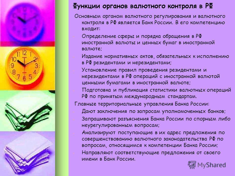 Функции органов валютного контроля в РФ Основным органом валютного регулирования и валютного контроля в РФ является Банк России. В его компетенцию входит: - - Определение сферы и порядка обращения в РФ иностранной валюты и ценных бумаг в иностранной