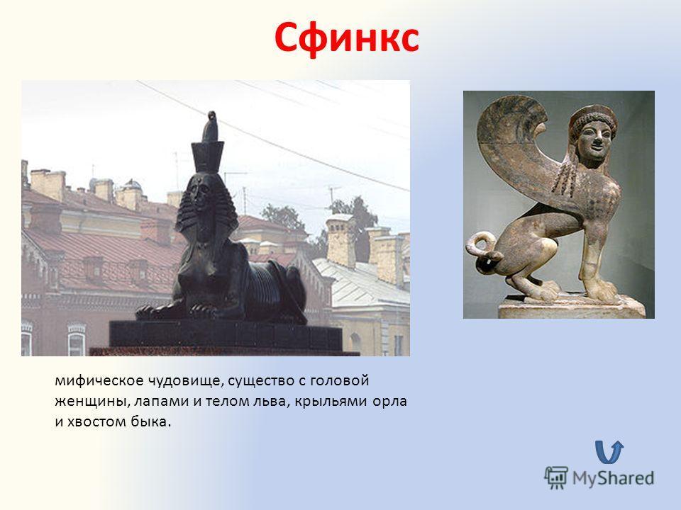 Сфинкс мифическое чудовище, существо с головой женщины, лапами и телом льва, крыльями орла и хвостом быка.