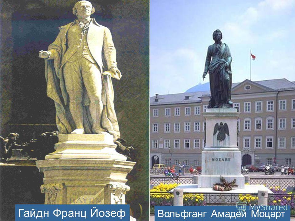 Гайдн Франц Йозеф Вольфганг Амадей Моцарт