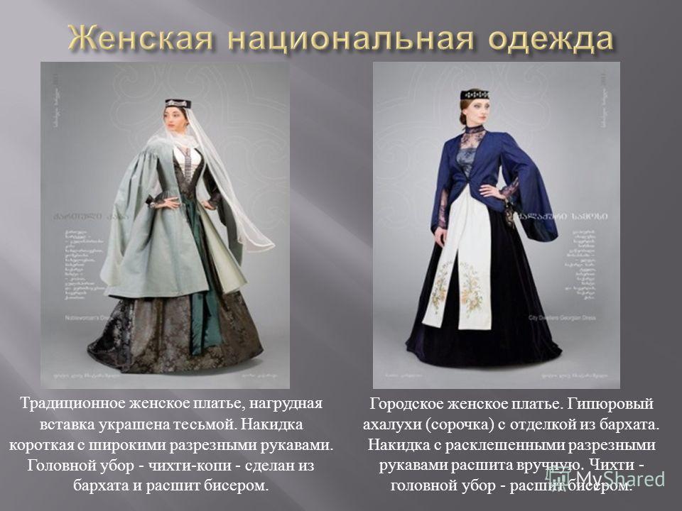 Городское женское платье. Гипюровый ахалухи ( сорочка ) с отделкой из бархата. Накидка с расклешенными разрезными рукавами расшита вручную. Чихти - головной убор - расшит бисером. Традиционное женское платье, нагрудная вставка украшена тесьмой. Накид