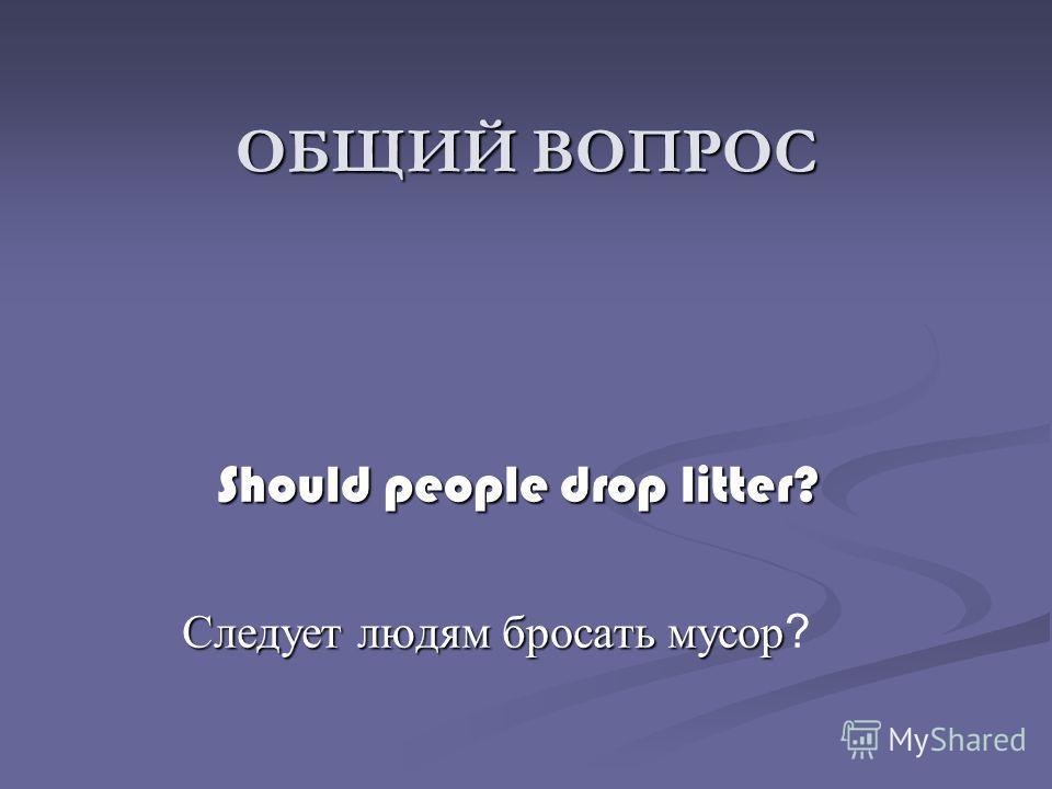 Отрицательное предложение Should not = shouldnt People shouldnt drop litter.