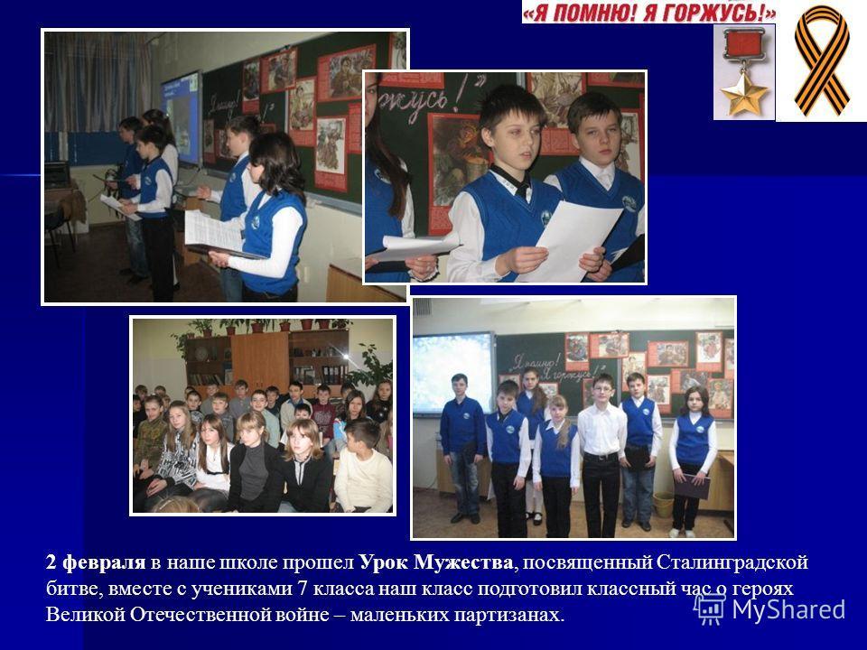 2 февраля в наше школе прошел Урок Мужества, посвященный Сталинградской битве, вместе с учениками 7 класса наш класс подготовил классный час о героях Великой Отечественной войне – маленьких партизанах.