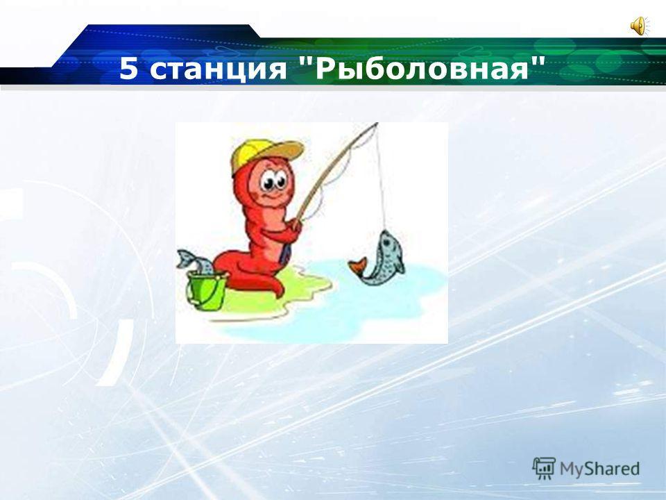 5 станция Рыболовная