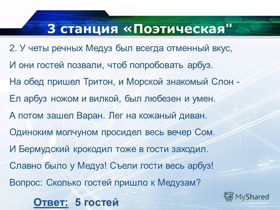 3 станция «Поэтическая
