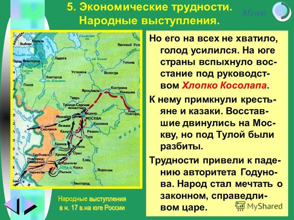 Меню 5. Экономические трудности. Народные выступления. Но его на всех не хватило, голод усилился. На юге страны вспыхнуло вос- стание под руководст- вом Хлопко Косолапа. К нему примкнули кресть- яне и казаки. Восстав- шие двинулись на Мос- кву, но по