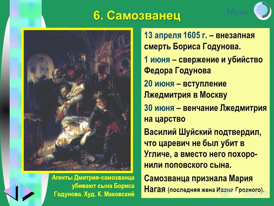Меню 13 апреля 1605 г. – внезапная смерть Бориса Годунова. 1 июня – свержение и убийство Федора Годунова 20 июня – вступление Лжедмитрия в Москву 30 июня – венчание Лжедмитрия на царство Василий Шуйский подтвердил, что царевич не был убит в Угличе, а