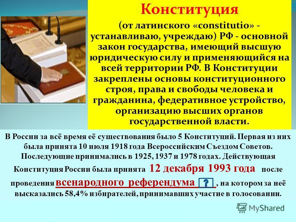 Конституция (от латинского «constitutio» - устанавливаю, учреждаю) РФ - основной закон государства, имеющий высшую юридическую силу и применяющийся на всей территории РФ. В Конституции закреплены основы конституционного строя, права и свободы человек