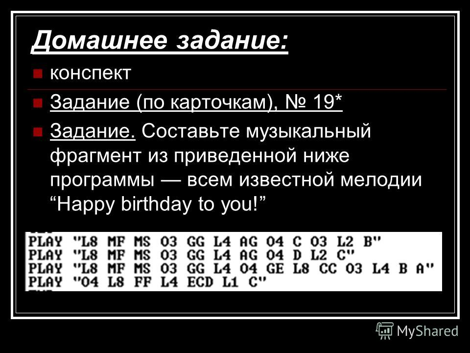 Домашнее задание: конспект Задание (по карточкам), 19* Задание. Составьте музыкальный фрагмент из приведенной ниже программы всем известной мелодииHappy birthday to you!