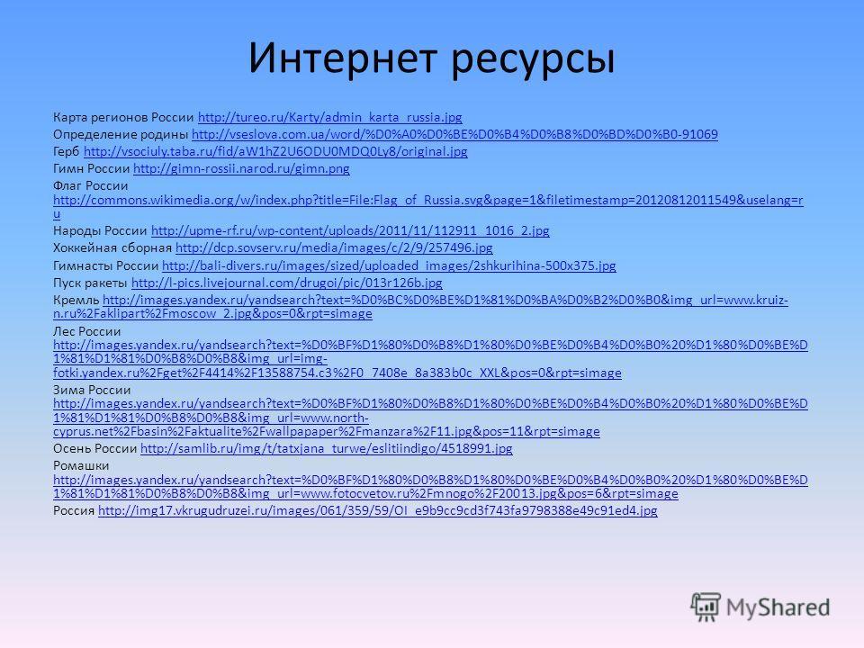 Интернет ресурсы Карта регионов России http://tureo.ru/Karty/admin_karta_russia.jpghttp://tureo.ru/Karty/admin_karta_russia.jpg Определение родины http://vseslova.com.ua/word/%D0%A0%D0%BE%D0%B4%D0%B8%D0%BD%D0%B0-91069http://vseslova.com.ua/word/%D0%A