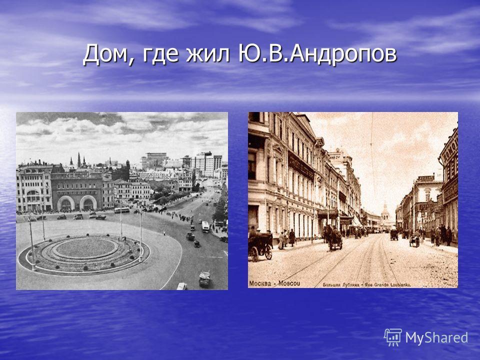 Дом, где жил Ю.В.Андропов
