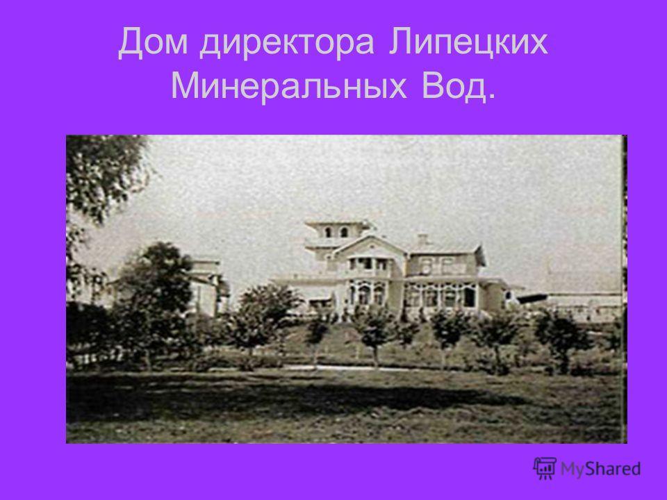 Дом директора Липецких Минеральных Вод.