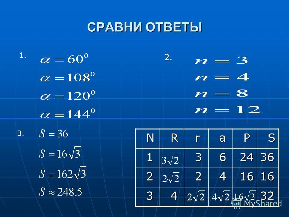 СРАВНИ ОТВЕТЫ 2. 1. 3. N R r a P S 1 3 6 24 2436 2 2 4 16 1616 3 432