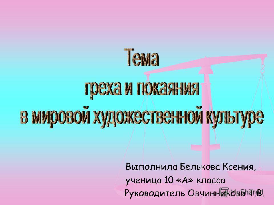 Выполнила Белькова Ксения, ученица 10 «А» класса Руководитель Овчинникова Т.В.