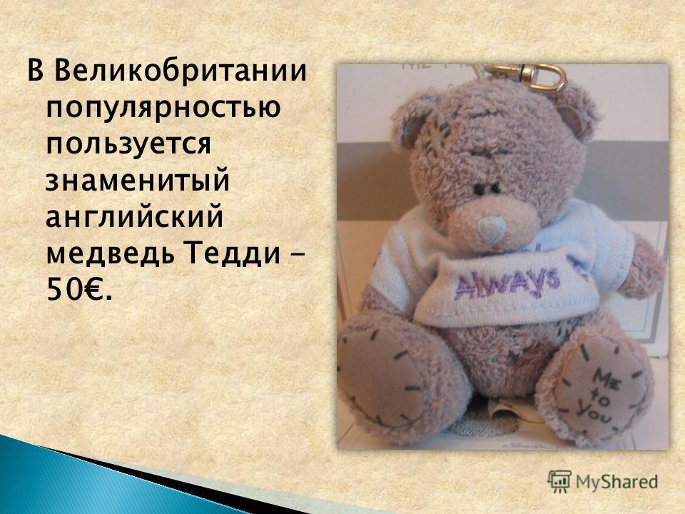 В Великобритании популярностью пользуется знаменитый английский медведь Тедди - 50.