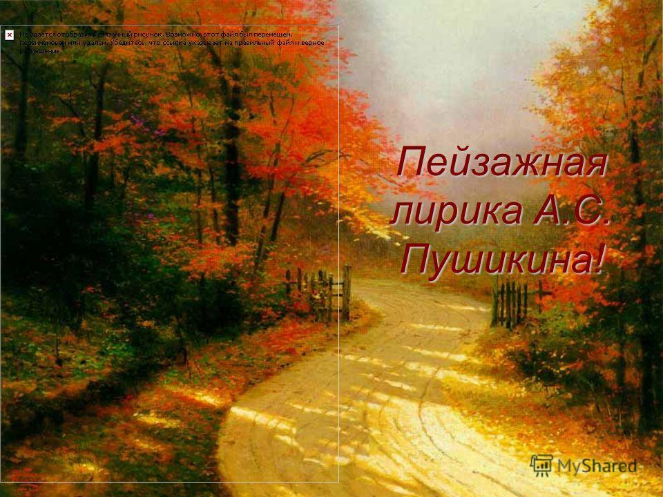 Пейзажная лирика А.С. Пушикина!