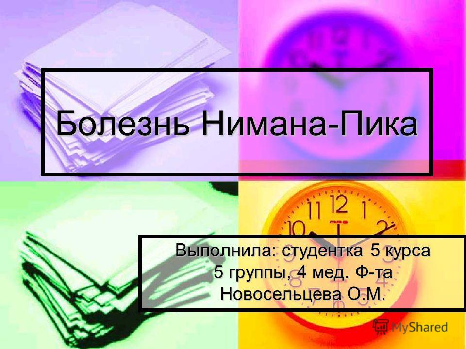 Болезнь Нимана-Пика Выполнила: студентка 5 курса 5 группы, 4 мед. Ф-та Новосельцева О.М.