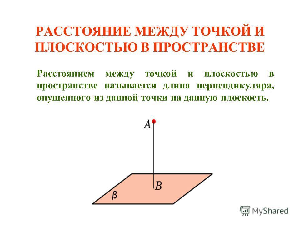 РАССТОЯНИЕ МЕЖДУ ТОЧКОЙ И ПЛОСКОСТЬЮ В ПРОСТРАНСТВЕ Расстоянием между точкой и плоскостью в пространстве называется длина перпендикуляра, опущенного из данной точки на данную плоскость.