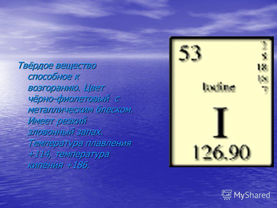 Твёрдое вещество способное к возгоранию. Цвет чёрно-фиолетовый с металлическим блеском. Имеет резкий зловонный запах. Температура плавления +114, температура кипения +186.