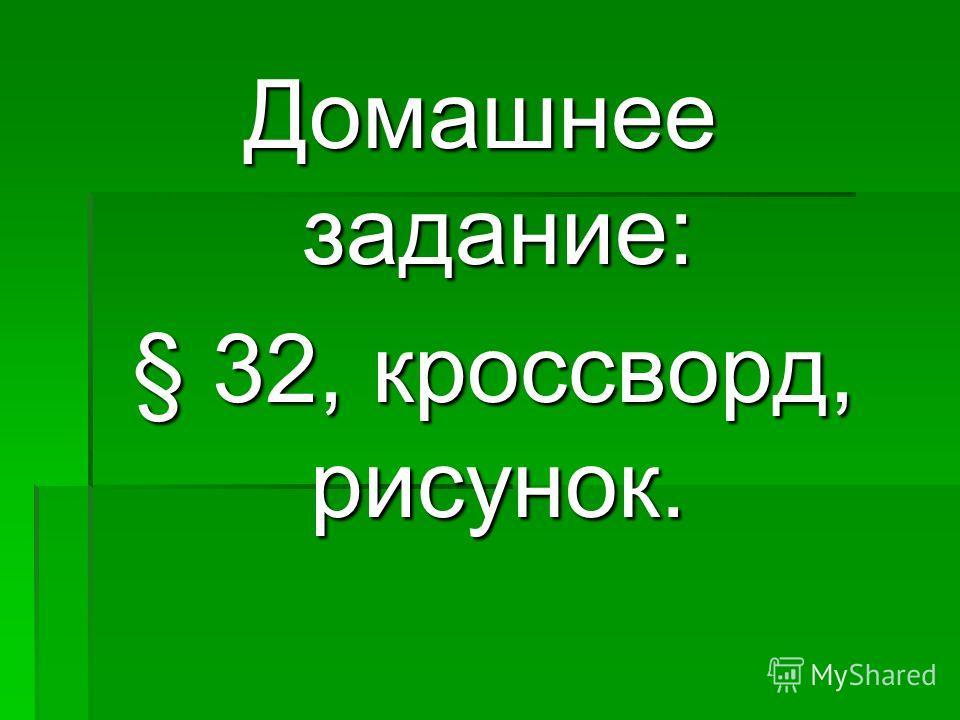 Домашнее задание: § 32, кроссворд, рисунок. § 32, кроссворд, рисунок.