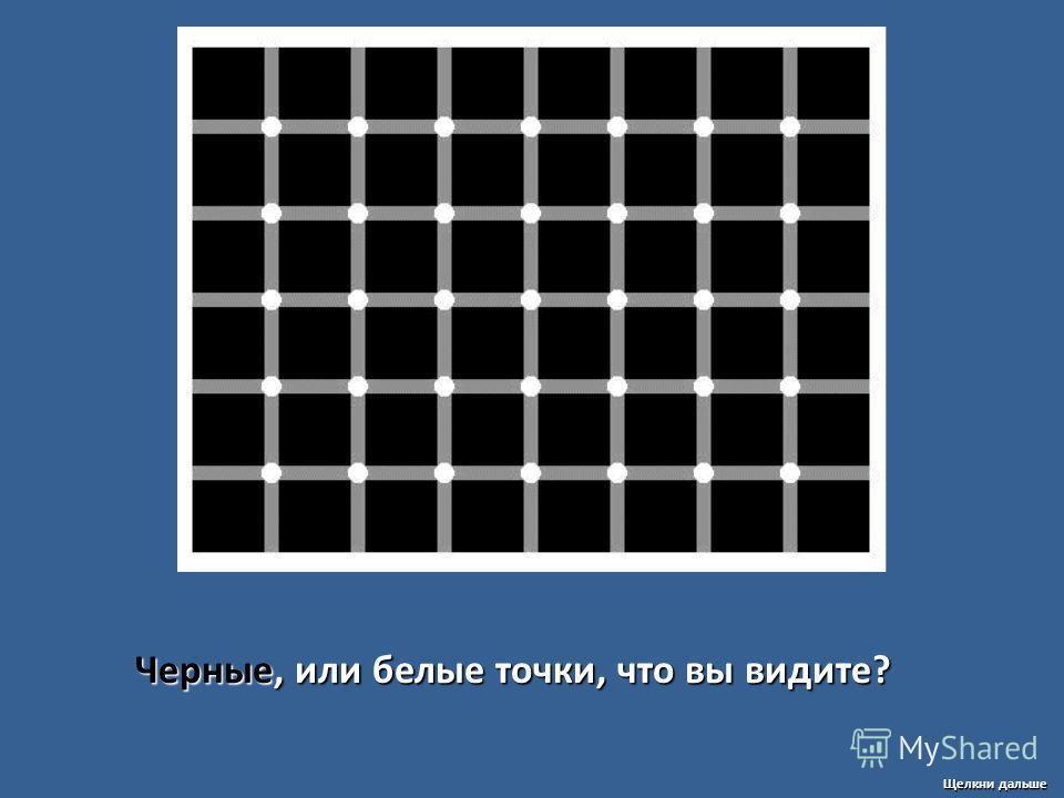 Черные, или белые точки, что вы видите? Щелкни дальше