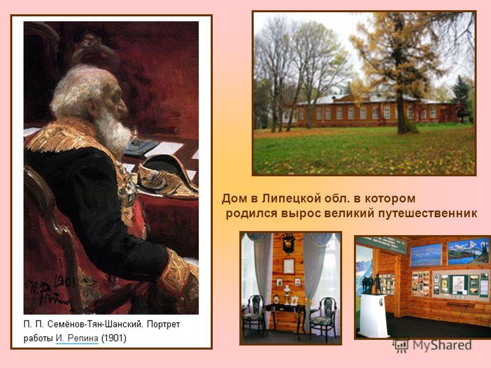 Дом в Липецкой обл. в котором родился вырос великий путешественник