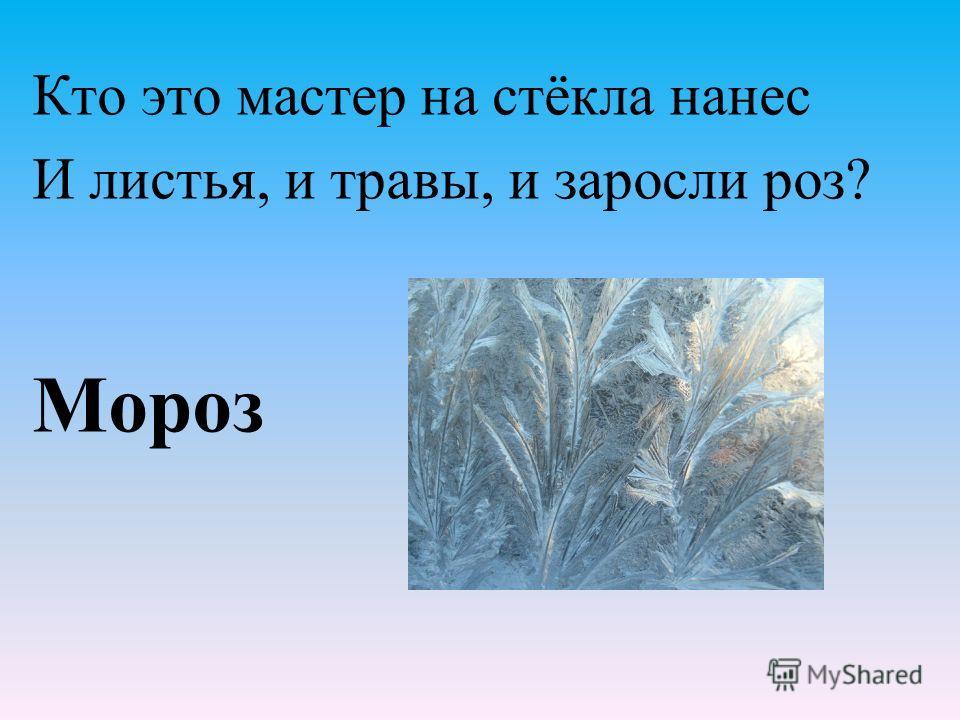 Хозяин лесной просыпается весной. А зимой под вьюжный вой Спит в избушке снеговой Медведь