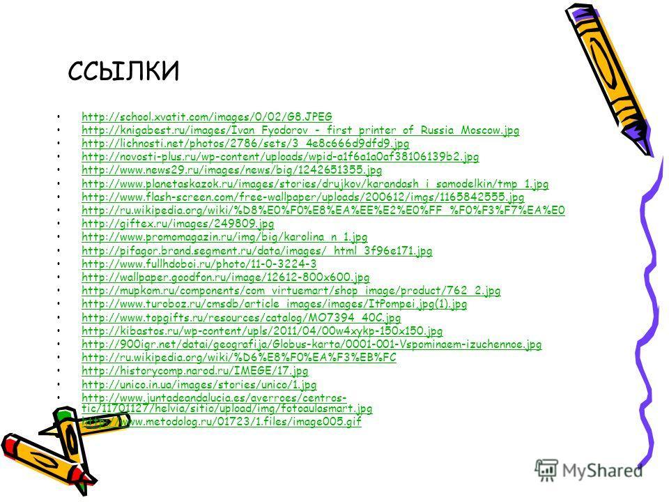 ССЫЛКИ http://school.xvatit.com/images/0/02/G8.JPEG http://knigabest.ru/images/Ivan_Fyodorov_-_first_printer_of_Russia_Moscow.jpg http://lichnosti.net/photos/2786/sets/3_4e8c666d9dfd9.jpg http://novosti-plus.ru/wp-content/uploads/wpid-a1f6a1a0af38106