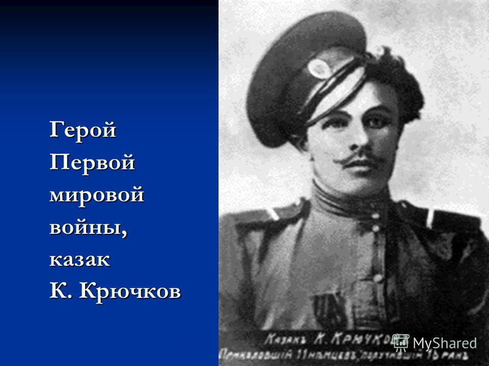 ГеройПервоймировойвойны,казак К. Крючков