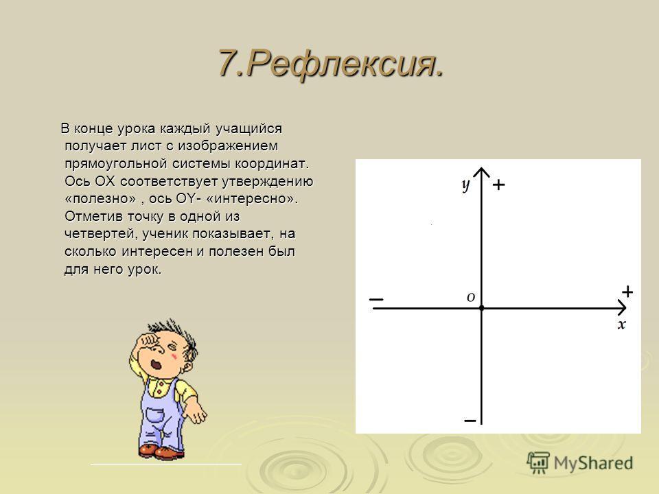 6. Итоги урока. А) объявление оценок; Б) объяснение домашнего задания.