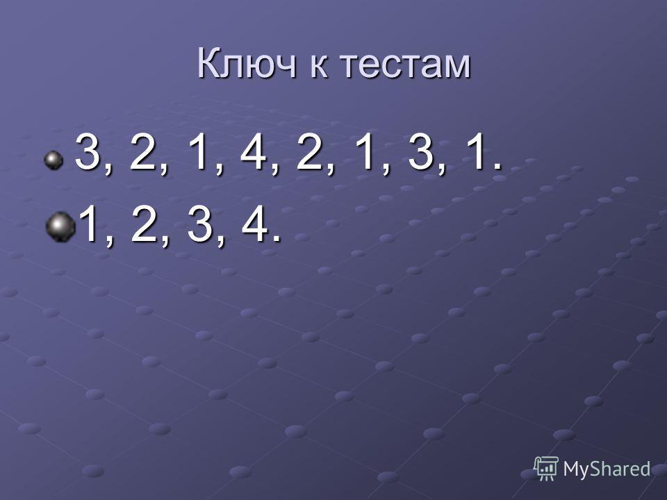 Ключ к тестам 3, 2, 1, 4, 2, 1, 3, 1. 3, 2, 1, 4, 2, 1, 3, 1. 1, 2, 3, 4.