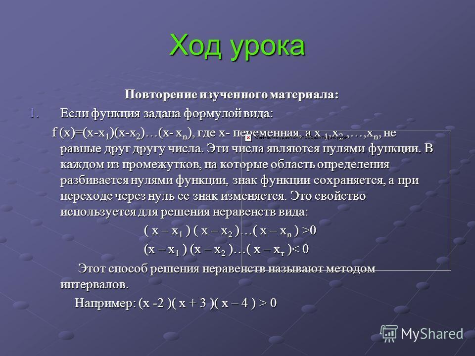 Ход урока Повторение изученного материала: 1.Если функция задана формулой вида: f (x)=(x-x 1 )(x-x 2 )…(x- x n ), где х- переменная, а х 1,х 2,…,х n, не равные друг другу числа. Эти числа являются нулями функции. В каждом из промежутков, на которые о