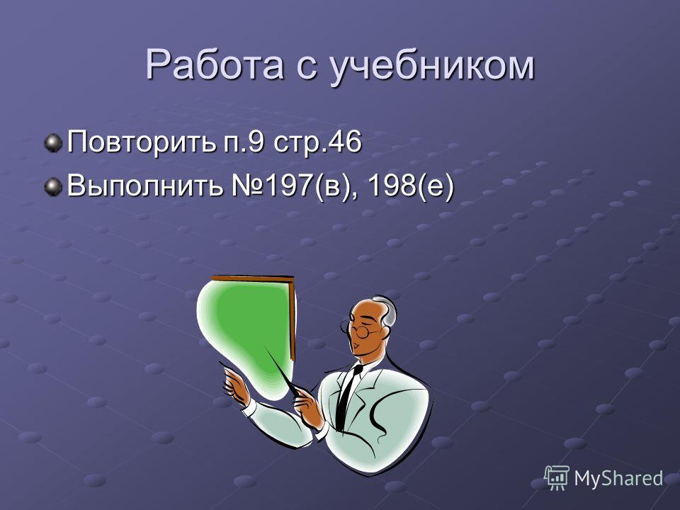 Работа с учебником Повторить п.9 стр.46 Выполнить 197(в), 198(е)