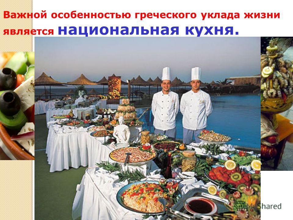 Важной особенностью греческого уклада жизни является национальная кухня.