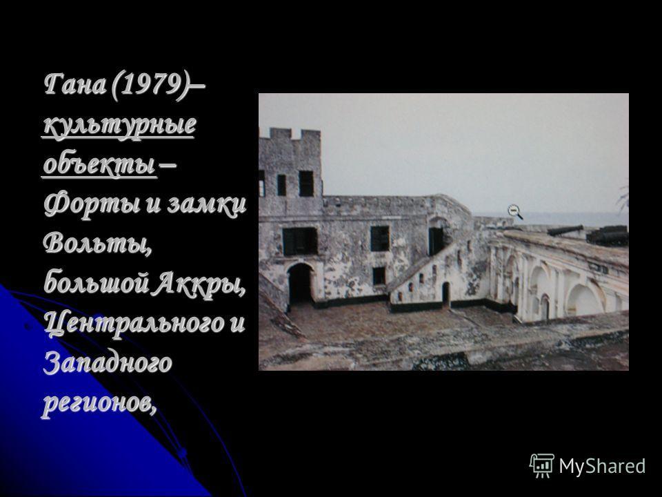 Гана (1979)– культурные объекты – Форты и замки Вольты, большой Аккры, Центрального и Западного регионов,