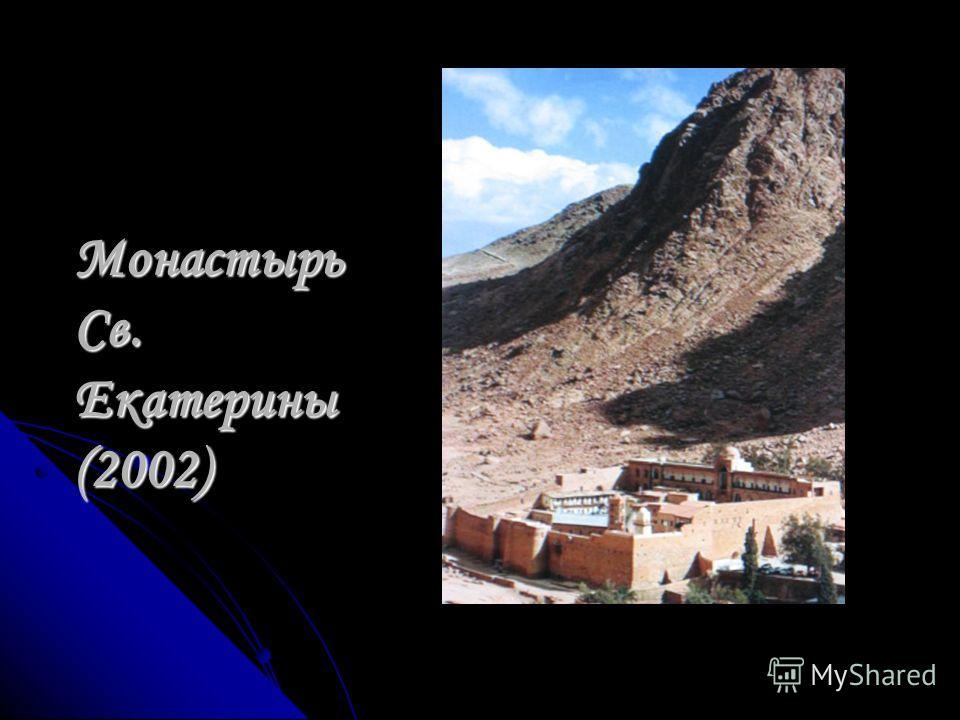 Монастырь Св. Екатерины (2002)