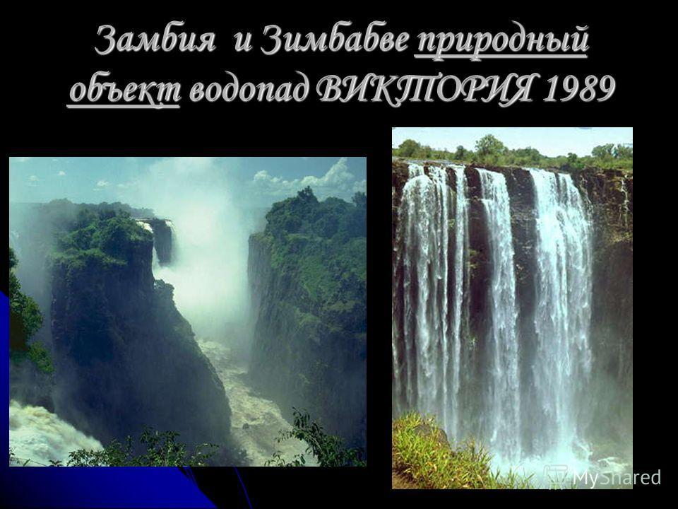 Замбия и Зимбабве природный объект водопад ВИКТОРИЯ 1989