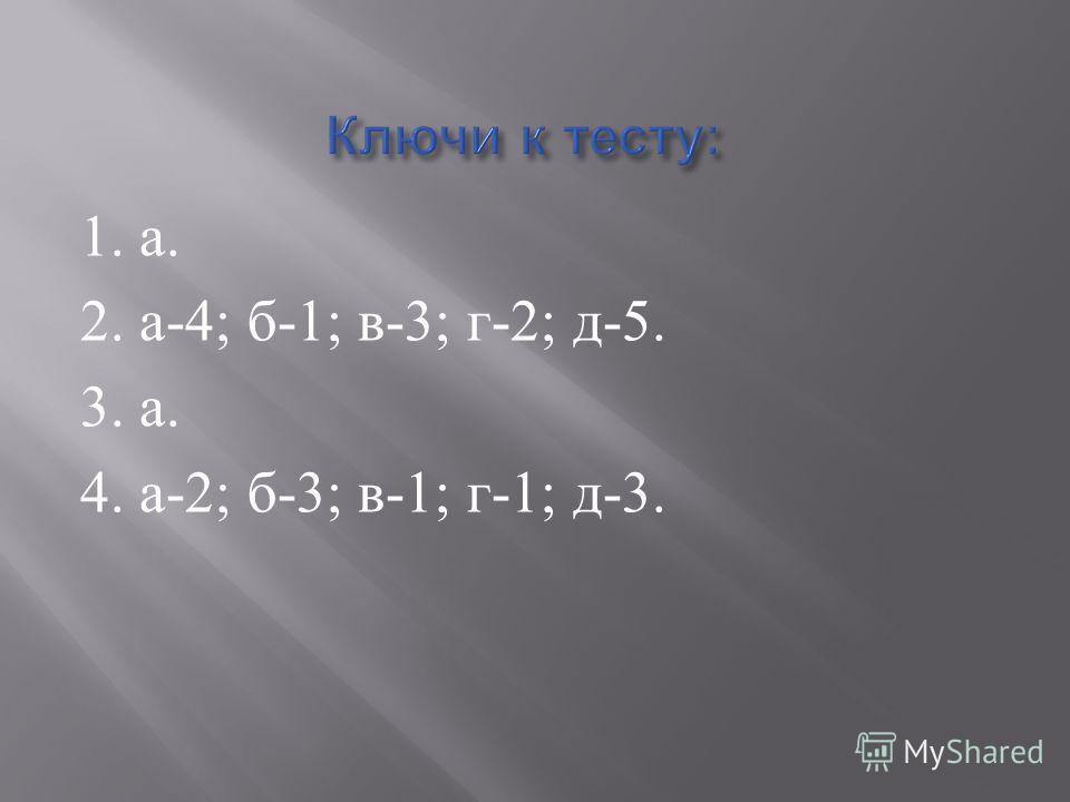 1. а. 2. а -4; б -1; в -3; г -2; д -5. 3. а. 4. а -2; б -3; в -1; г -1; д -3.