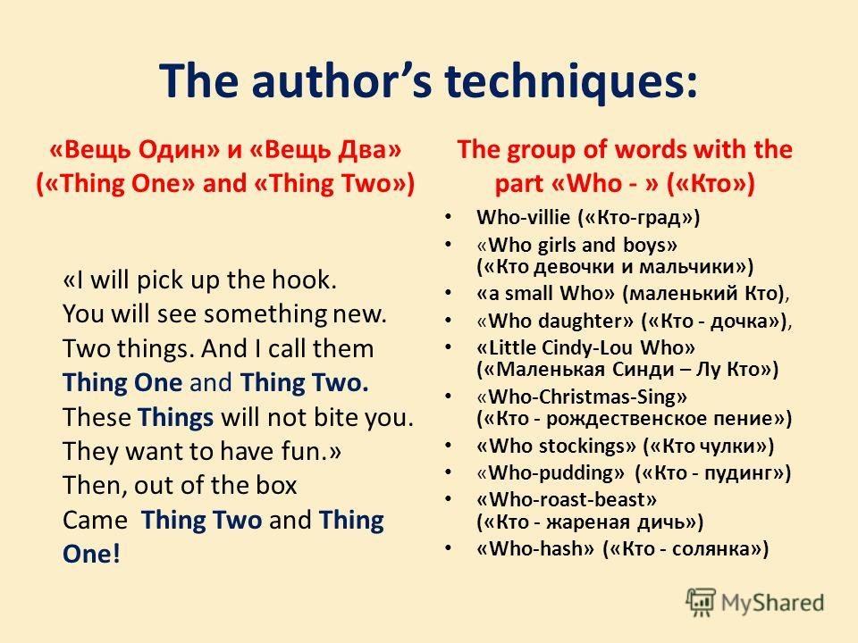 The authors techniques: «Вещь Один» и «Вещь Два» («Thing One» and «Thing Two») «I will pick up the hook. You will see something new. Two things. And I call them Thing One and Thing Two. These Things will not bite you. They want to have fun.» Then, ou